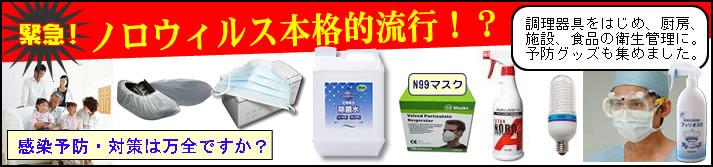 ウイルス対策商品特集