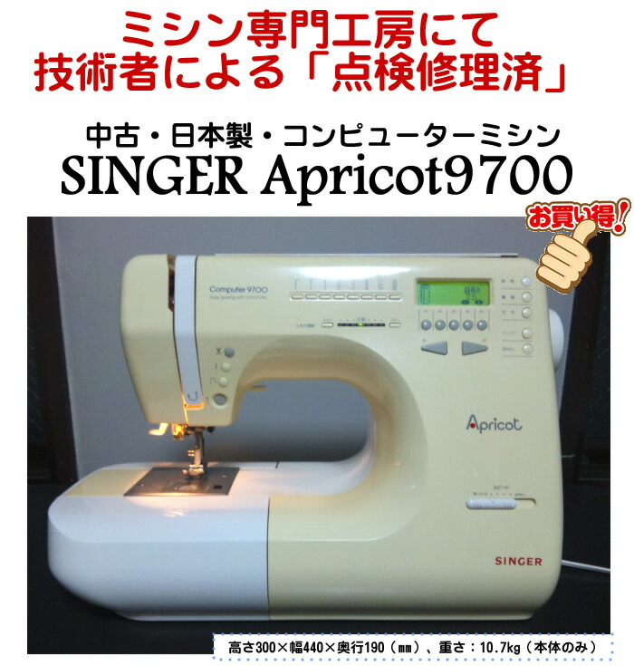 Singer sewing machine apricot Apricot 9700-Japan expert inspection and  repair automatic yarn through and manufactured for 10 years from the  automatic
