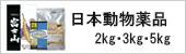 日動2kg