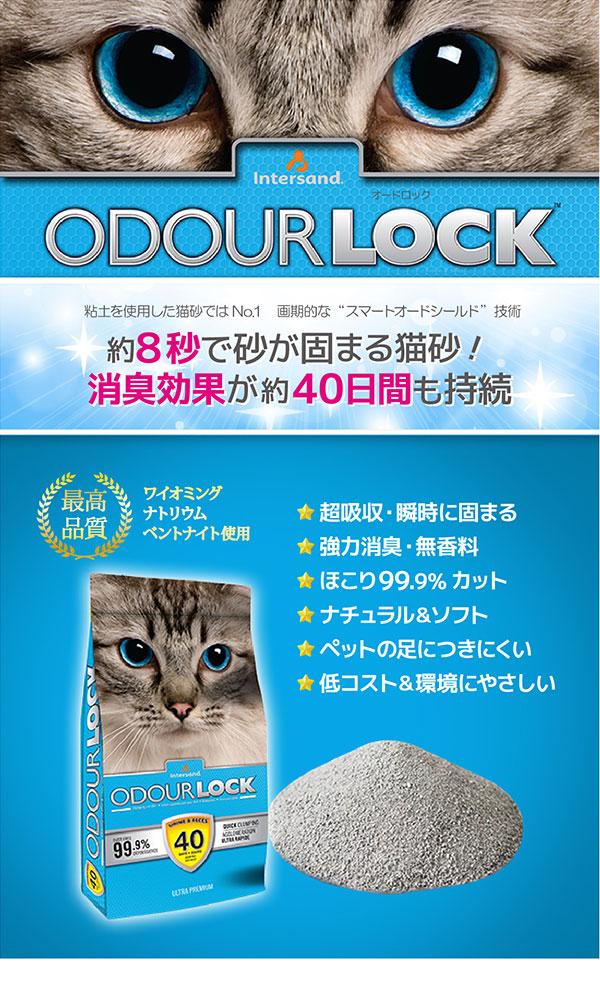 オードロック 猫砂