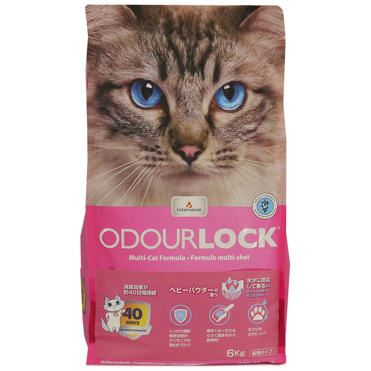 猫砂 オードロック ベビーパウダーの香り