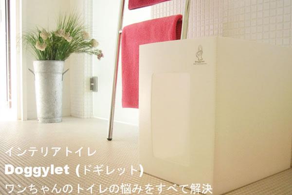 インテリアトイレ Doggylet ドギレット ワンちゃんのトイレの悩みをすべて解決!