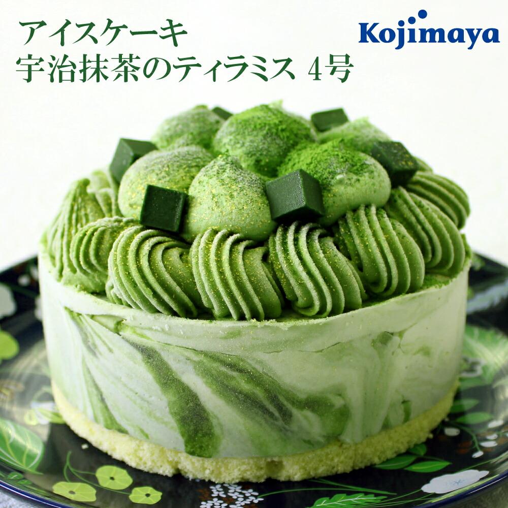 新宿Kojimaya アイスケーキ 抹茶ティラミス4号