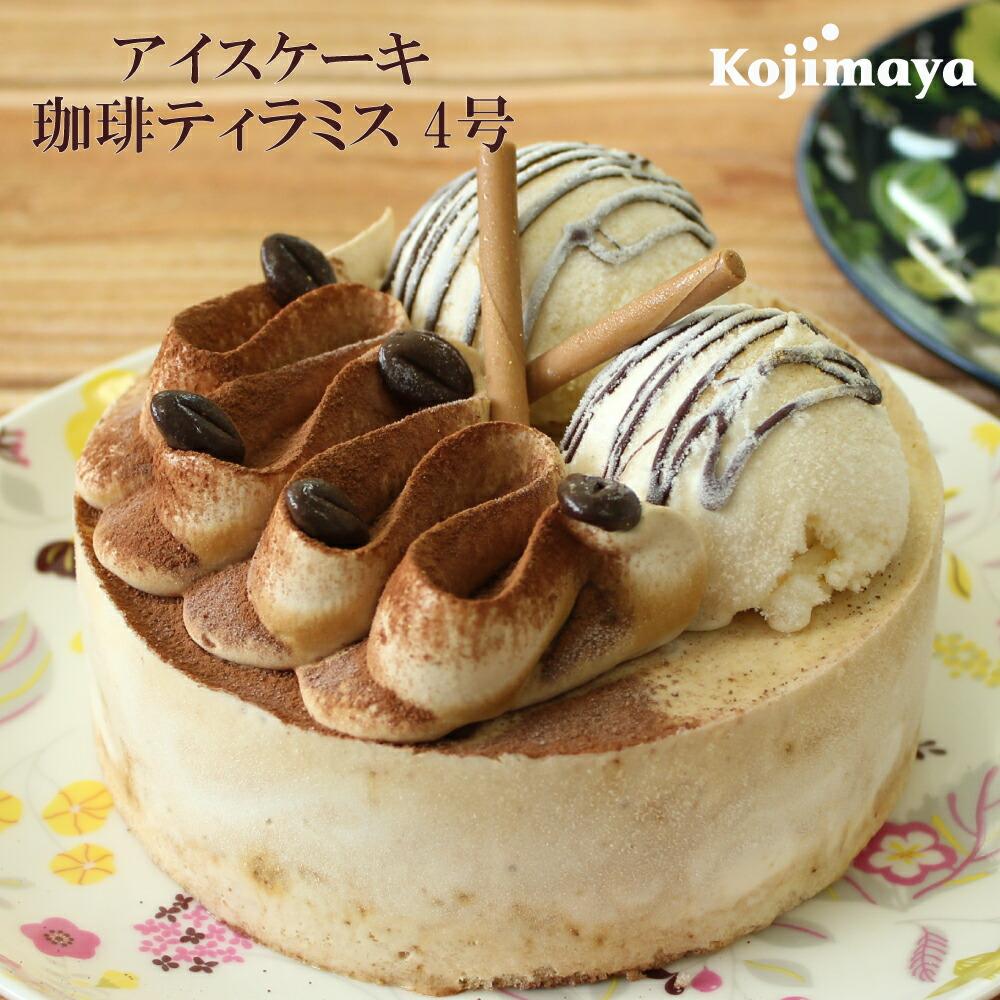 アイスケーキ 珈琲ティラミス4号 小島屋乳業製菓 新宿 4,280円 (税込)