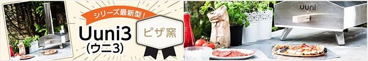 シリーズ最新型! Uuni3(ウニ3) ピザ窯