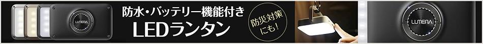防水/バッテリー機能付きLEDランタン防災対策にも!