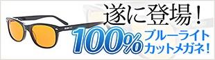 遂に登場!ブルーライト100%カットメガネ!