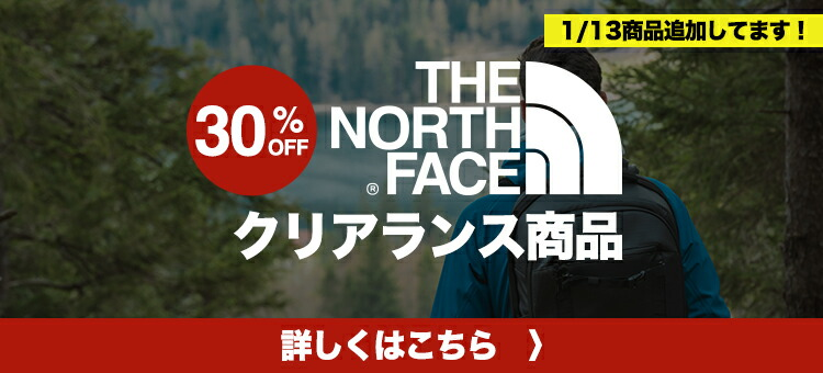 THE NORTH FACE クリアランス30%OFF