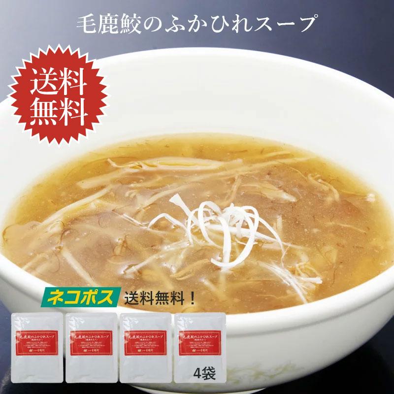 毛鹿鮫スープ4食