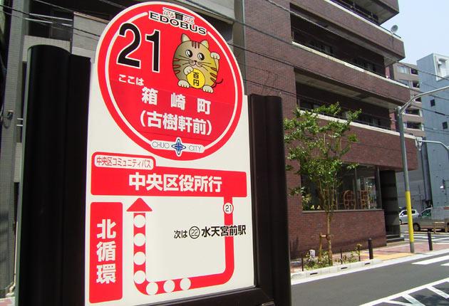 ■江戸バス(北循環21)「箱崎町(古樹軒前)」下車