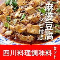 四川料理調味料セット