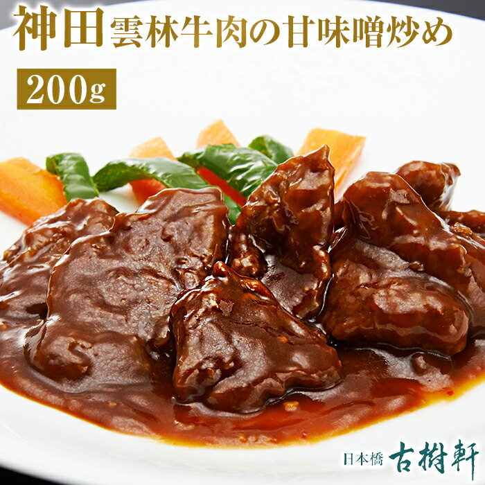 牛肉の甘味噌炒め