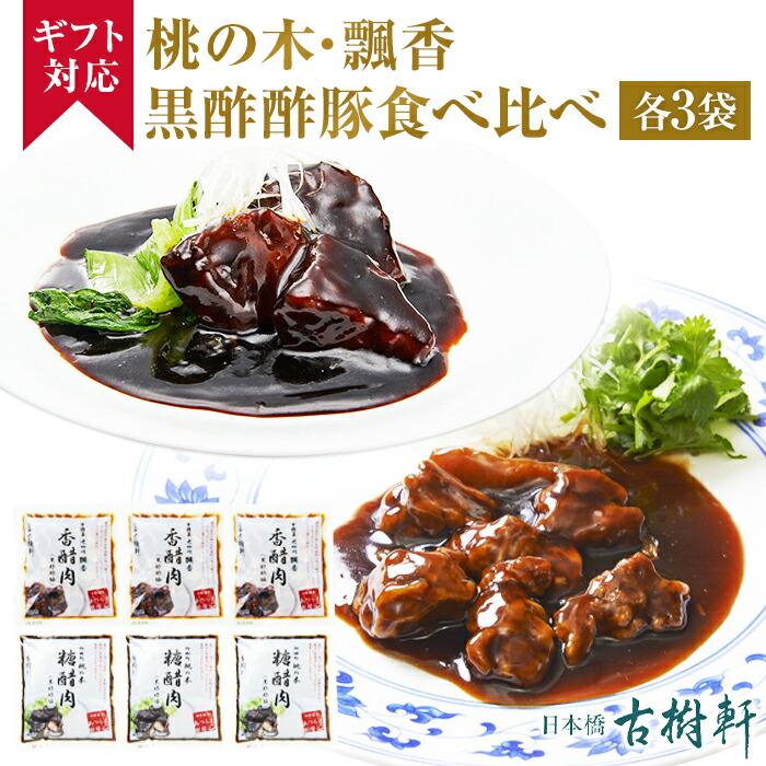 黒酢酢豚食べ比べ