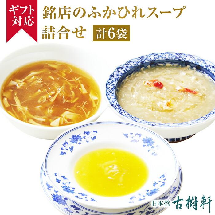 スープ飲み比べ