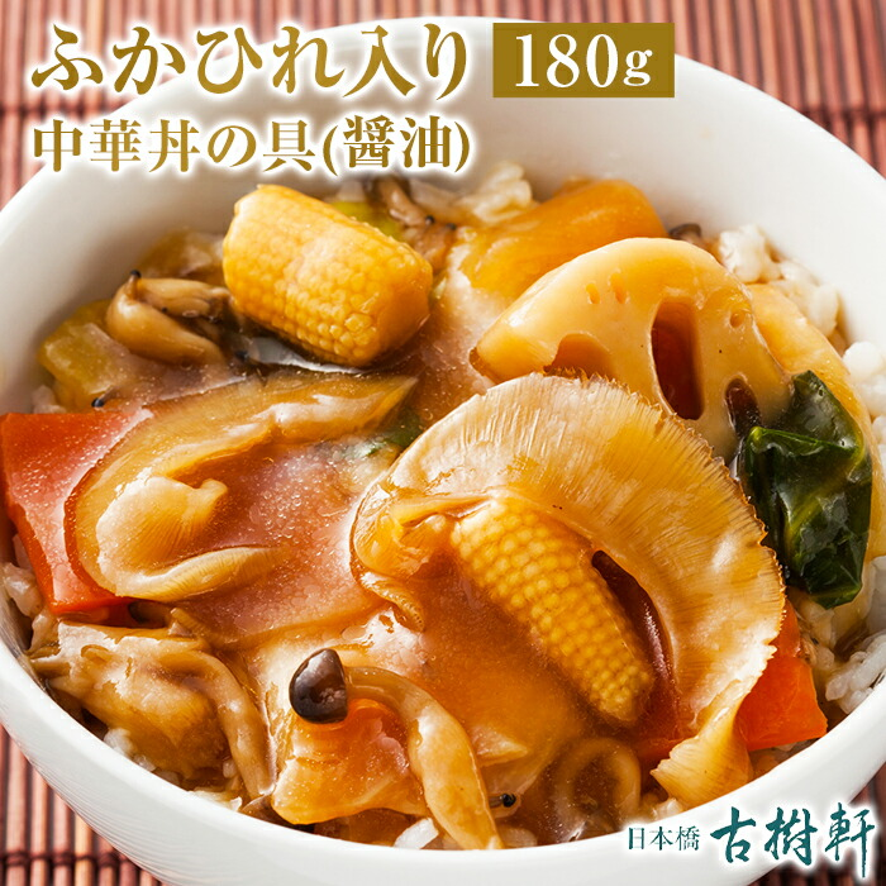 中華丼醤油
