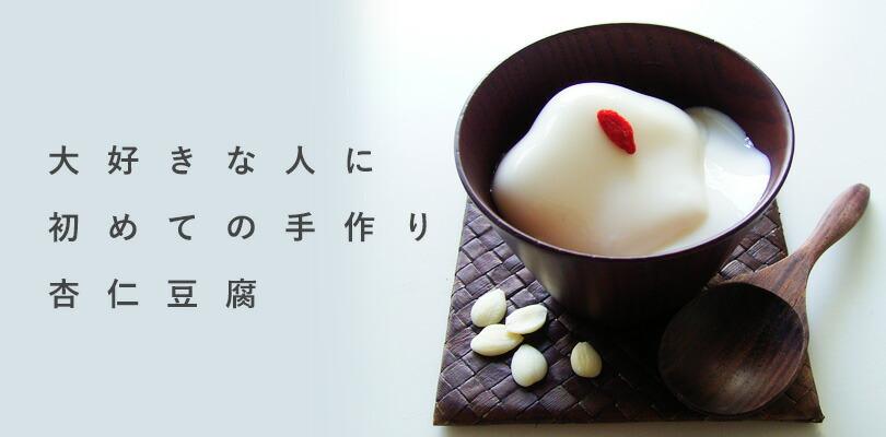 手作り杏仁豆腐セット