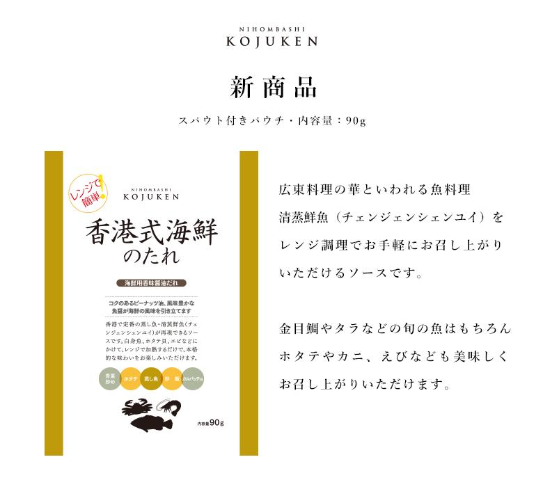 香港式海鮮のたれ_02
