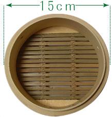 蒸篭の直径15センチ