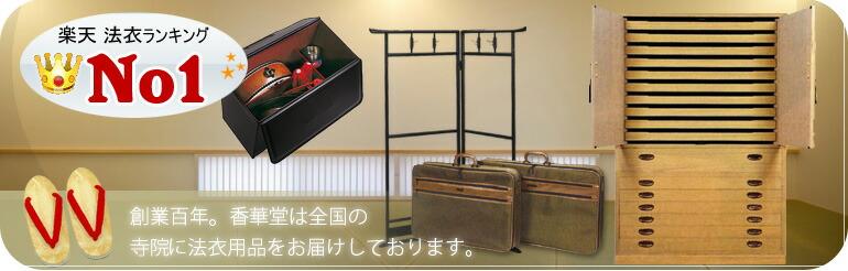 京都から全国の寺院さまに仏具をお届けします。
