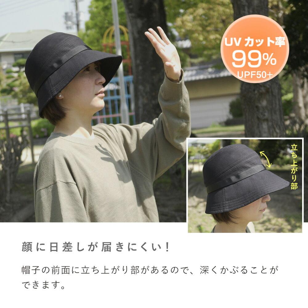 顔に日差しが届きにくい帽子