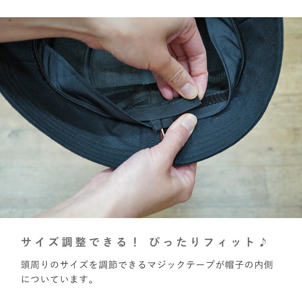 サイズ調節できる帽子