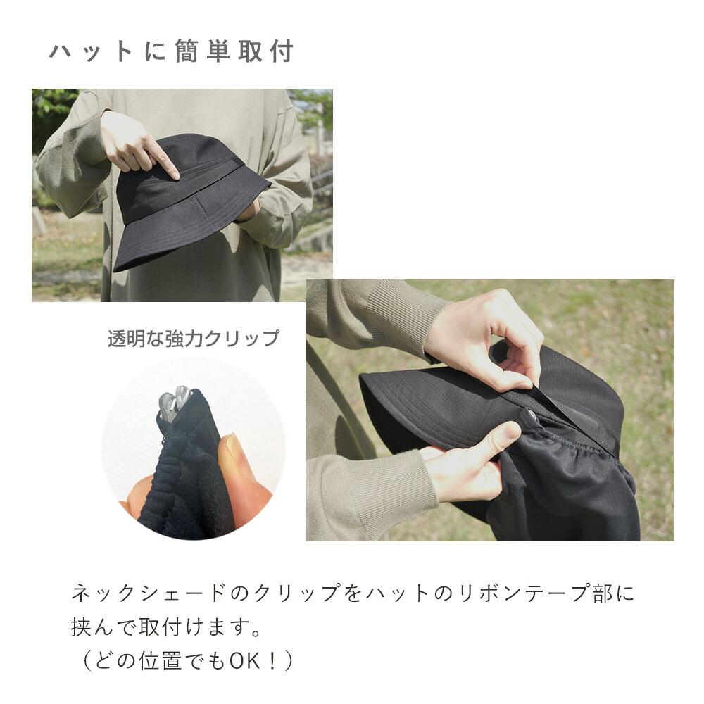 帽子に簡単に取り付けられる