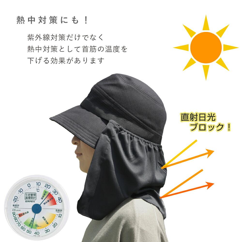 熱中症対策帽子