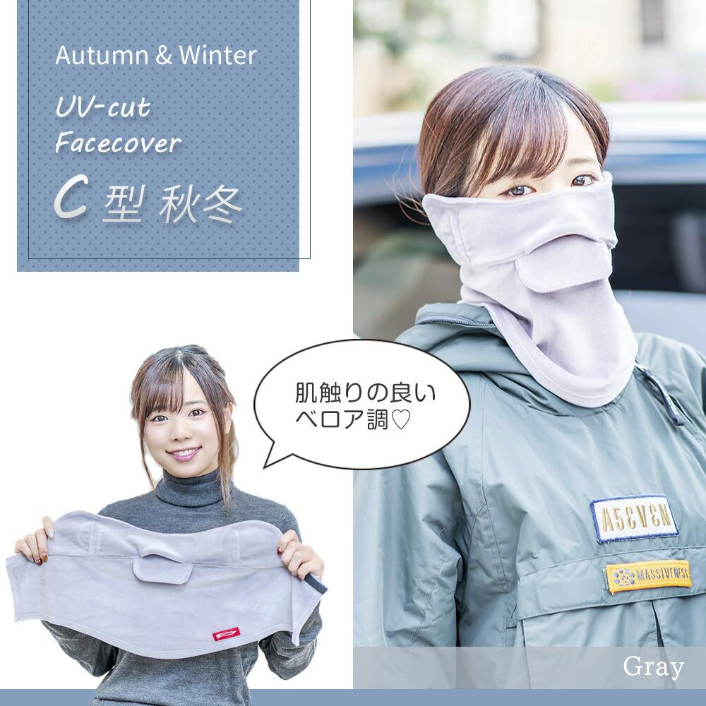秋冬モデル登場