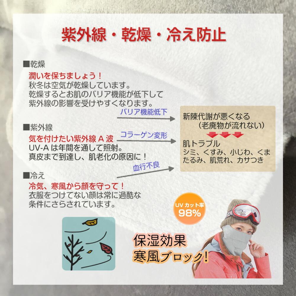 紫外線・乾燥・冷え防止