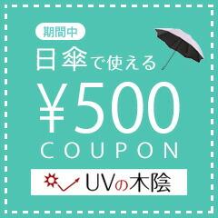 傘クーポン500円