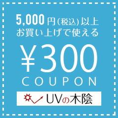 クーポン300円
