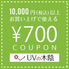 クーポン700円