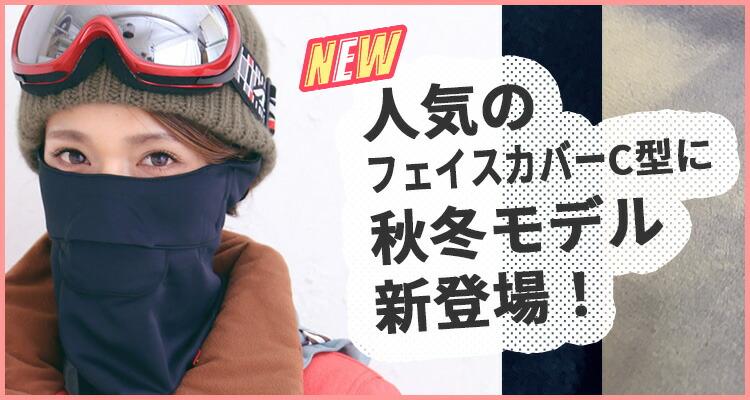 C型秋冬用新発売