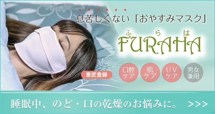 お休みマスク