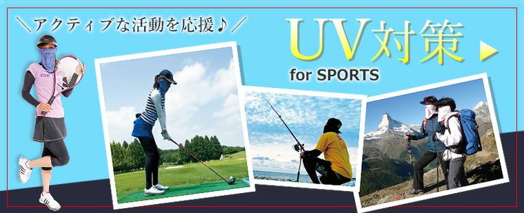 スポーツ時のUV