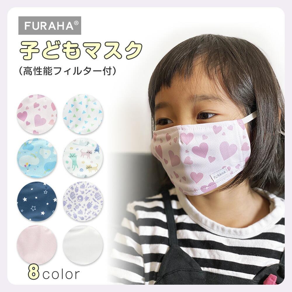 子ども用マスク