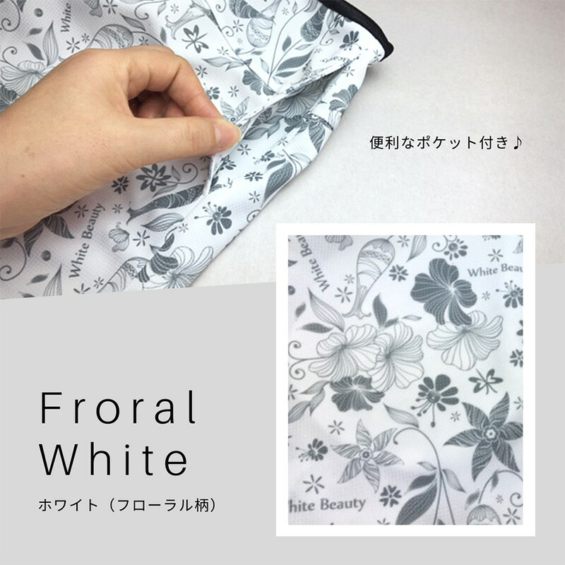 フローラル柄ホワイト