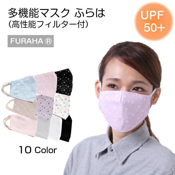 多機能UVマスク
