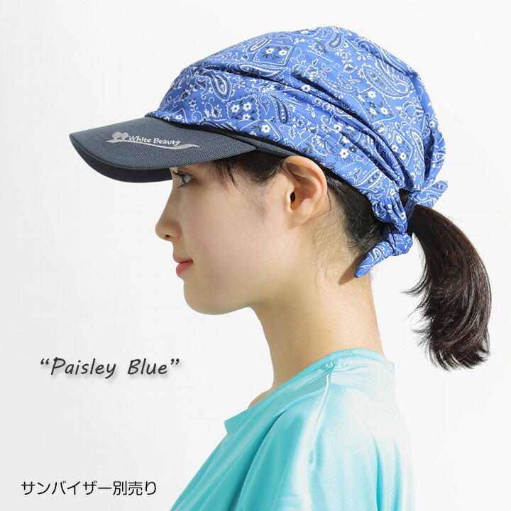 ペイズリー柄ブルー