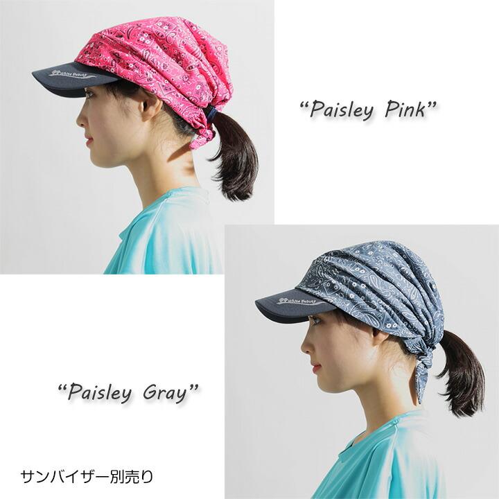 ペイズリー柄ピンク、グレー