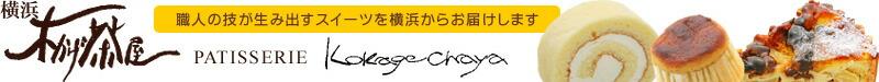 横浜 木かげ茶屋