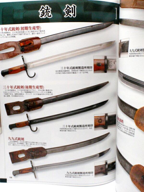 Handgun-type for empire army and navy rifle, handgun pictorial 38 sets foot  soldier gun 99 sets short rifle 14 years