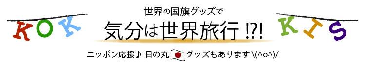 世界の国旗ステッカー・シール・グッズ