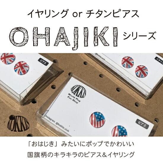 OHAJIKIシリーズ