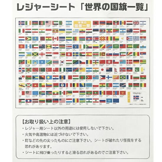 国旗 世界 一覧 の 世界の国旗の一覧表