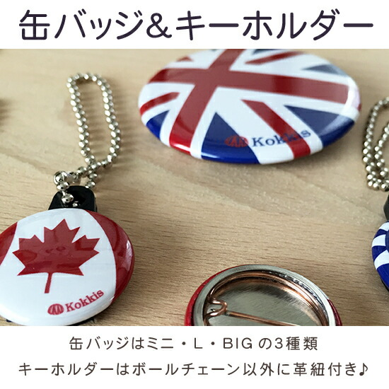 缶バッヂ&キーホルダー (国旗モチーフ)