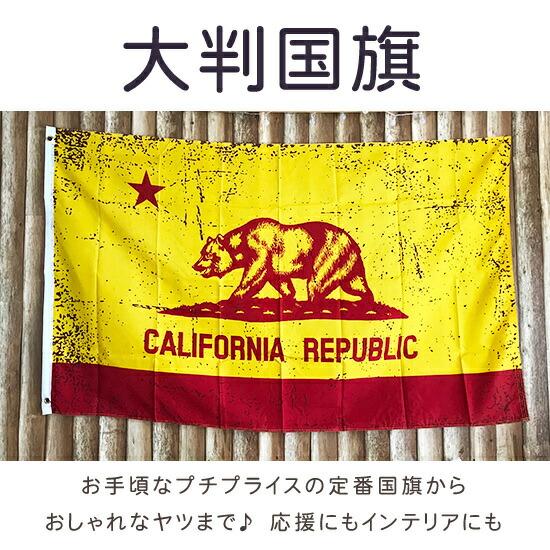 国旗(大判フラッグ・旗・タペストリー)