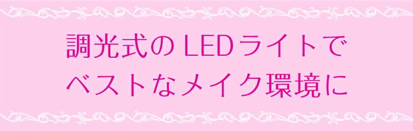 調光式のLEDライト付き