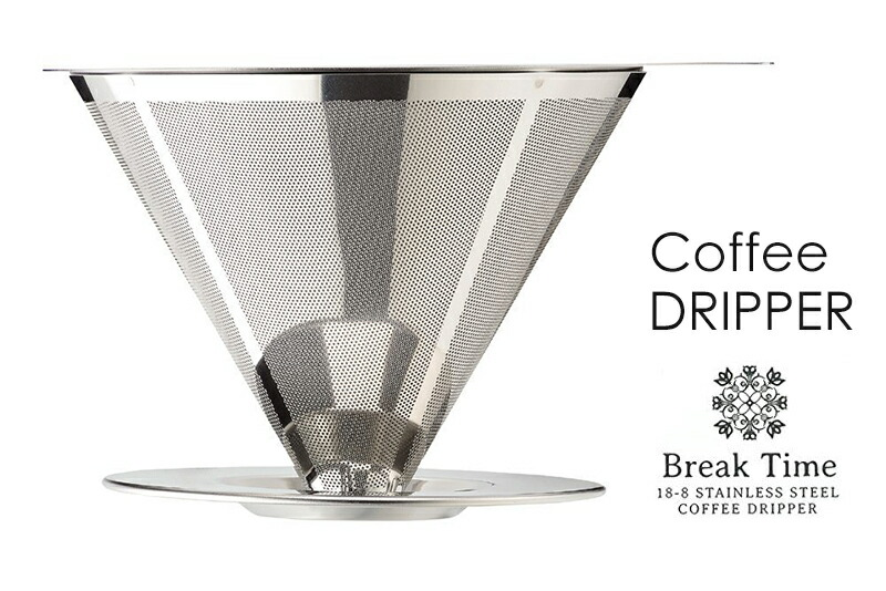 Break Time 18-8 stainless steel coffe dripper HB-2307