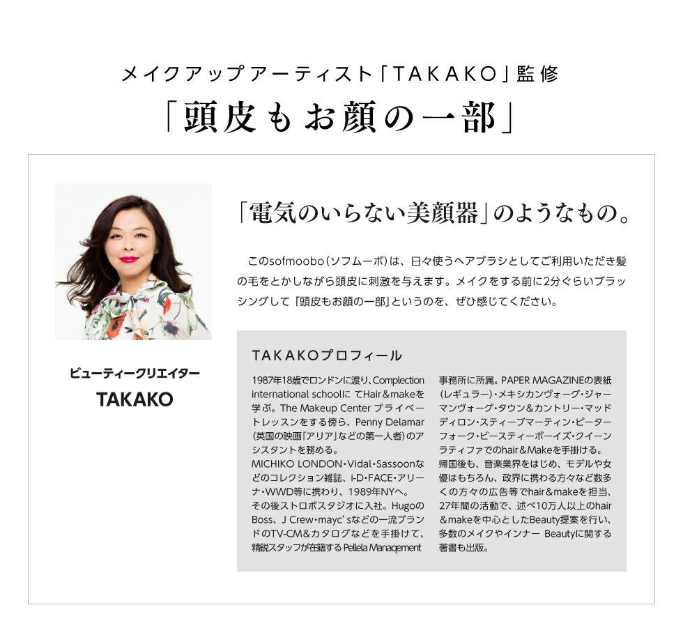 メイクアップアーティストTAKAKO監修頭皮もお顔の一部、電気のいらない美顔器のようなもの